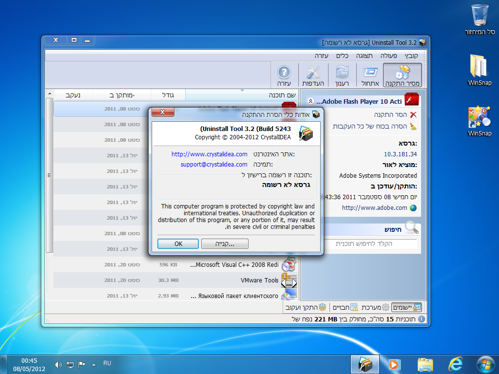 Windows 7 X86-2012-05-07-23-45-25.png